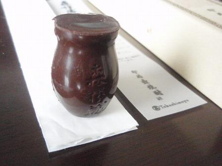 森伊蔵焼酎チョコレート