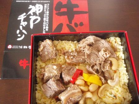 牛バラ神戸チャーハン 画像